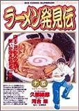 ラーメン発見伝 15 (ビッグコミックス)