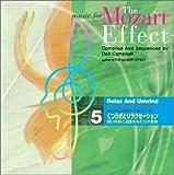 モーツァルトセラピー・シリーズvol.5 くつろぎとリラクセーション 深い休息と回復をもたらす音楽
