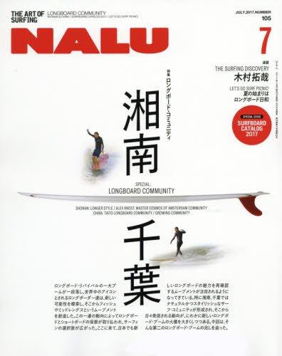 NALU 2017年7月号 大きい表紙画像