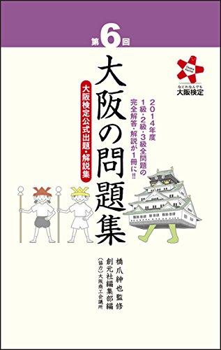 第6回 大阪の問題集: 大阪検定公式出題・解説集