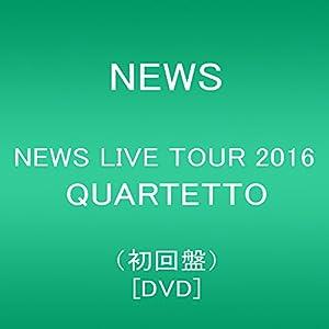 NEWS LIVE TOUR 2016 QUARTETTO(初回盤) [DVD]