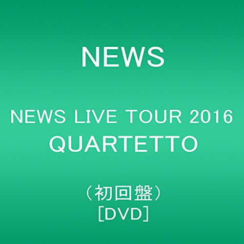 NEWS LIVE TOUR 2016 QUARTETTO(初回盤) [DVD]