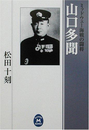 山口多聞―ミッドウェー海戦の闘将 (学研M文庫)