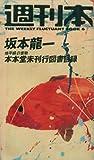 本本堂未刊行図書目録―書物の地平線 (1984年) (週刊本〈6〉)