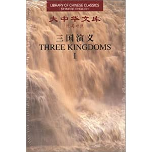 Three Kingdoms (Library of Chinese Classics: Chinese-English, 5 Volume Set) (Chinese and English Edition)