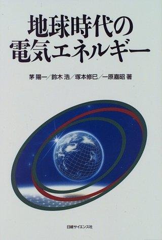 地球時代の電気エネルギー