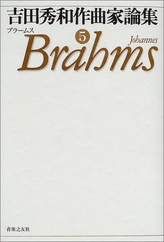 吉田秀和作曲家論集〈5〉ブラームス