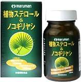 マルマン 植物ステロール&ノコギリヤシ