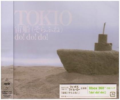 ����/do!do!do!
