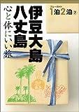 伊豆大島・八丈島―心と体にいい旅 (ブルーガイド1泊2泊)