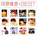 Myこれ!クション 田原俊彦ベスト / 田原俊彦 (CD - 2004)