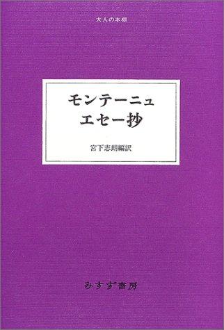 モンテーニュエセー抄 (大人の本棚)