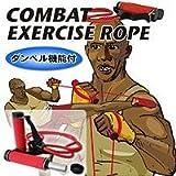 コンバットエクササイズロープ COMBAT EXERCISE ROPE ダンベル機能付