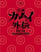 忍風 カムイ外伝 Blu-ray Complete BOX 6枚組