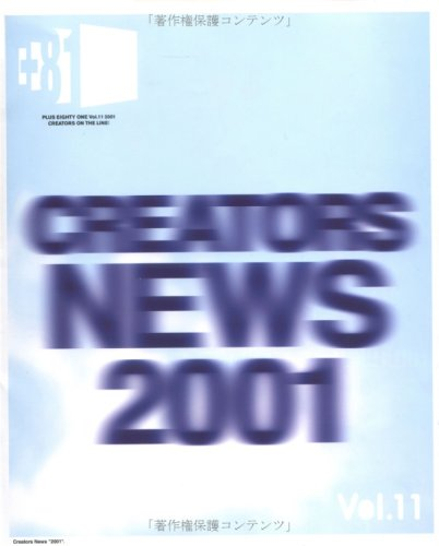 81-Creators on the line (Vol.11(2001))
