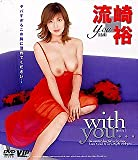 流崎裕 with you... [DVD]