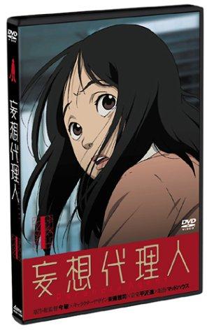 妄想代理人(1) [DVD]