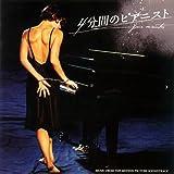 映画「4分間のピアニスト」オリジナル・サウンドトラック
