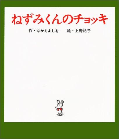 ねずみくんのチョッキ (ねずみくんの絵本 1)