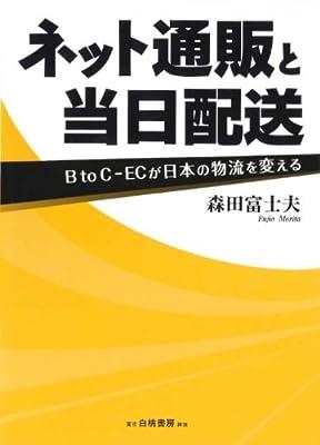 ネット通販と当日配送 BtoC-ECが日本の物流を変える