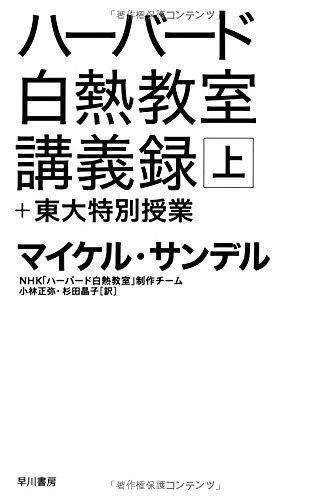 ハーバード白熱教室講義録+東大特別授業〔上〕