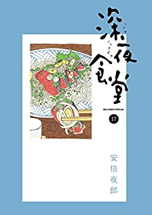 [安倍夜郎] 深夜食堂 第17巻