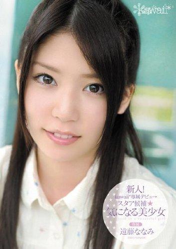 新人! kawaii*専属デビュ→ スタア候補☆気になる美少女 遠藤ななみ kawaii [DVD]