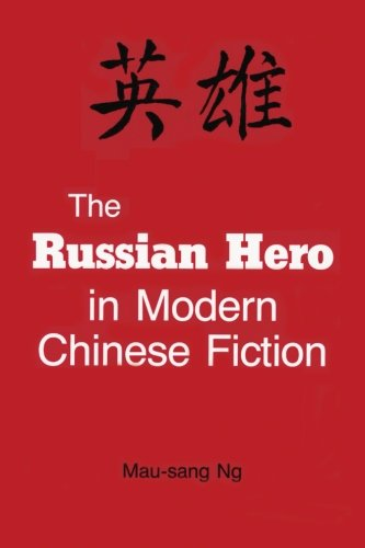 The Russian Hero in Modern Chinese Fiction (SUNY series in Chinese Philosophy and Culture)