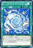 遊戯王カード 【シンクロキャンセル】 DE03-JP021-N ≪デュエリストエディション3 収録カード≫