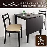 エクステンションテーブルダイニング【Swallow】スワロー Sサイズ 3点セット (ナチュラル)
