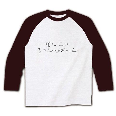 第3回じゃんけん大会(島崎遥香-両面) ラグラン長袖Tシャツ