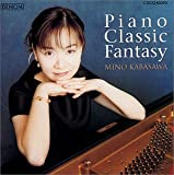 ピアノ・クラシック・ファンタジー ~「アランフェス協奏曲」から「第九」まで