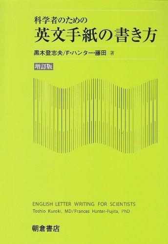 科学者のための英文手紙の書き方