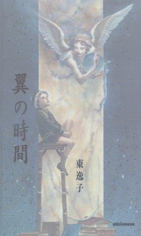 翼の時間 (ミキハウスの絵本)