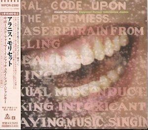supposed-former-infatuation-junkie-bonus-tracks