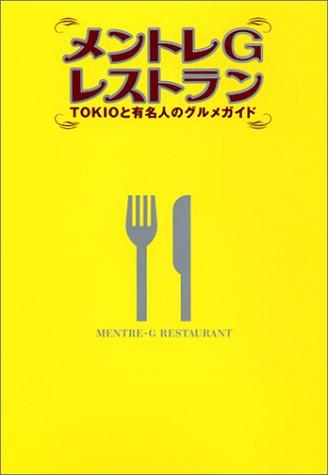 メントレGレストラン