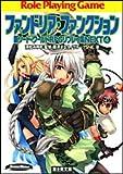 新ソード・ワールドRPGリプレイ集NEXT(4) ファンドリア・ファンクション (富士見ドラゴンブック)