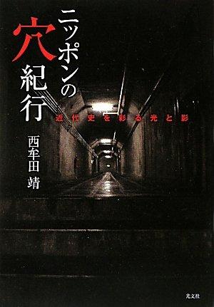 ニッポンの穴紀行 近代史を彩る光と影