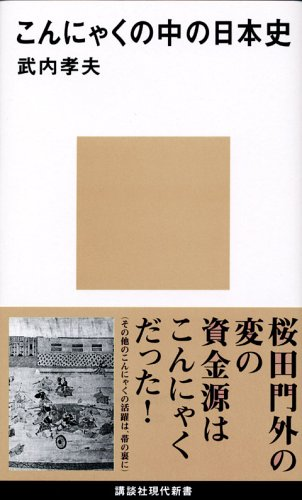 こんにゃくの中の日本史 (講談社現代新書)