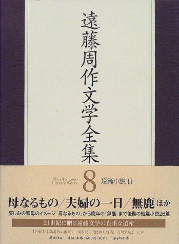 遠藤周作文学全集〈8〉短篇小説(3)