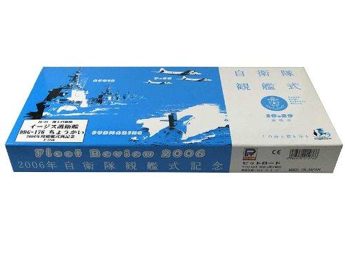 ピットロード 【JK-01】 海上自衛隊 イージス護衛艦 DDG-176  ちょうかい 2006年度観艦式典記念