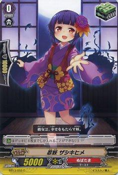 カードファイト!!ヴァンガード 忍妖 ザシキヒメ(C) / 絶禍繚乱(BT13)