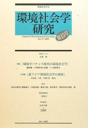 環境社会学研究〈第15号〉特集・環境ガバナンス時代の環境社会学