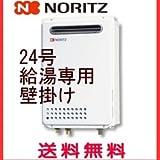 給湯器 24号 給湯専用 GQ-2437WS ノーリツ ガス給湯専用 オートストップ機能付き 24号 屋外壁掛型 LPG(プロパンガス)