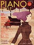 PIANO STYLE(ピアノスタイル Vol.11)  リットーミュージック・ムック