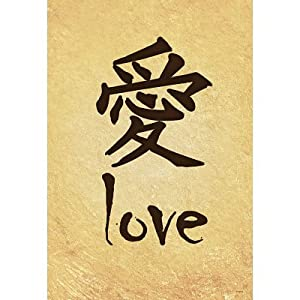 i love you in chinese writing Mandarin language learners, get ready to read and write words and phrases that  you can say out loud  how do you say 'i love you' in chinese 爱 (ài) is the.