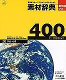 素材辞典 400 3 宇宙・地球