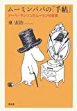 ムーミンパパの「手帖」―トーベ・ヤンソンとムーミンの世界