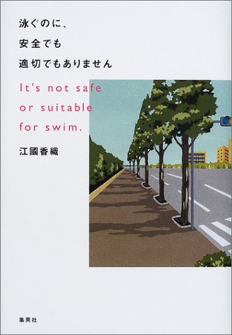 泳ぐのに、安全でも適切でもありません