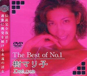 The Best of No.1 樹マリ子 Deluxe [DVD]